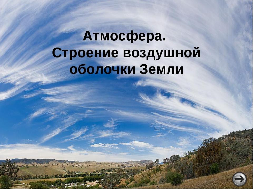 Атмосфера. Строение воздушной оболочки Земли