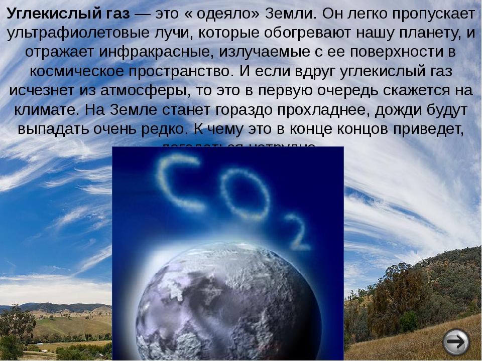 В воздухе атмосферы содержится 78% кислорода Атмосфера состоит из мезосферы,...