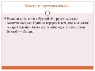 Факты о русском языке: Большинство слов сбуквойФврусском языке— заимство