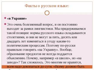 Факты о русском языке: «в Украине» Это очень болезненный вопрос, и он постоян