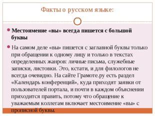 Факты о русском языке: Местоимение «вы» всегда пишется с большой буквы На сам