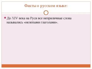 Факты о русском языке: ДоXIV века наРуси все неприличные слова назывались «