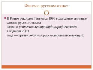 Факты о русском языке: ВКниге рекордов Гиннесса 1993 года самым длинным слов