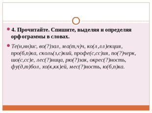 4. Прочитайте. Спишите, выделяя и определяя орфограммы в словах. Те(н,нн)ис,