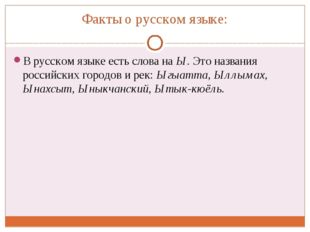 Факты о русском языке: Врусском языке есть слова наЫ.Это названия российск