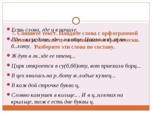 7. Спишите текст. Найдите слова с орфограммой «Буквы ы,ипосле ц» и обознач