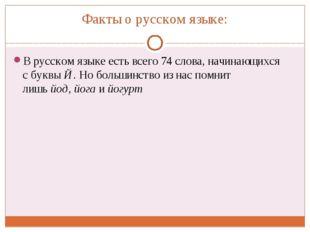 Факты о русском языке: Врусском языке есть всего 74слова, начинающихся сбу