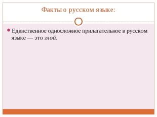 Факты о русском языке: Единственное односложное прилагательное врусском язык