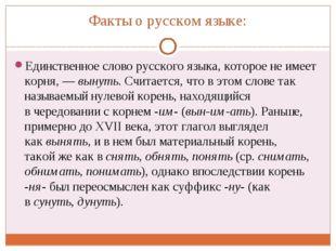 Факты о русском языке: Единственное слово русского языка, которое неимеет ко