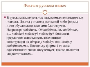 Факты о русском языке: Врусском языке есть так называемые недостаточные глаг