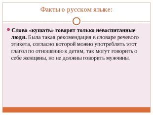 Факты о русском языке: Слово «кушать» говорят только невоспитанные люди. Была