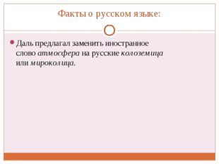 Факты о русском языке: Даль предлагал заменить иностранное словоатмосферана
