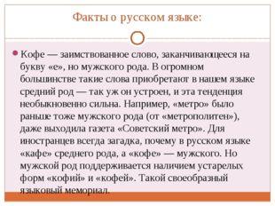 Факты о русском языке: Кофе — заимствованное слово, заканчивающееся на букву