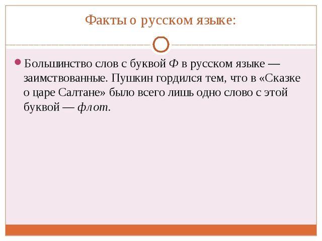 Факты о русском языке: Большинство слов сбуквойФврусском языке— заимство...