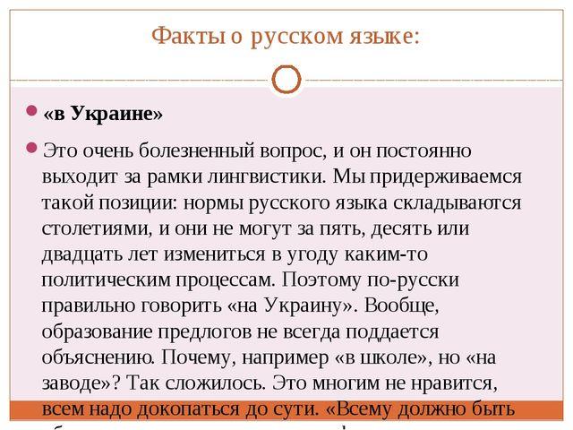 Факты о русском языке: «в Украине» Это очень болезненный вопрос, и он постоян...