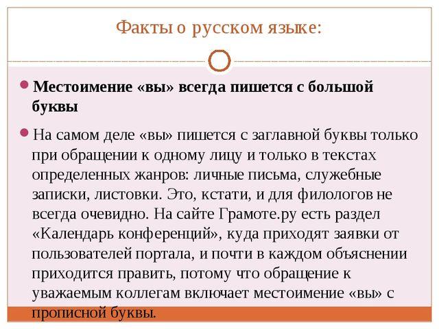 Факты о русском языке: Местоимение «вы» всегда пишется с большой буквы На сам...