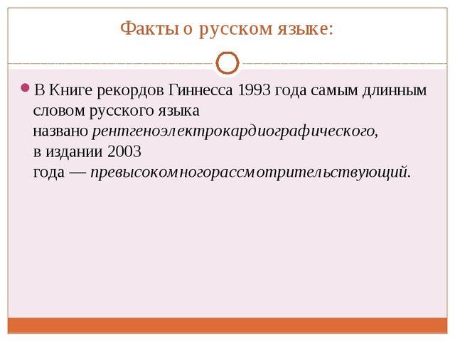 Факты о русском языке: ВКниге рекордов Гиннесса 1993 года самым длинным слов...