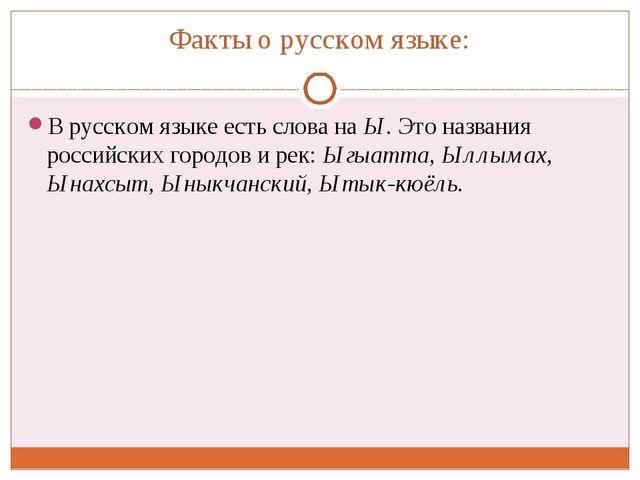 Факты о русском языке: Врусском языке есть слова наЫ.Это названия российск...