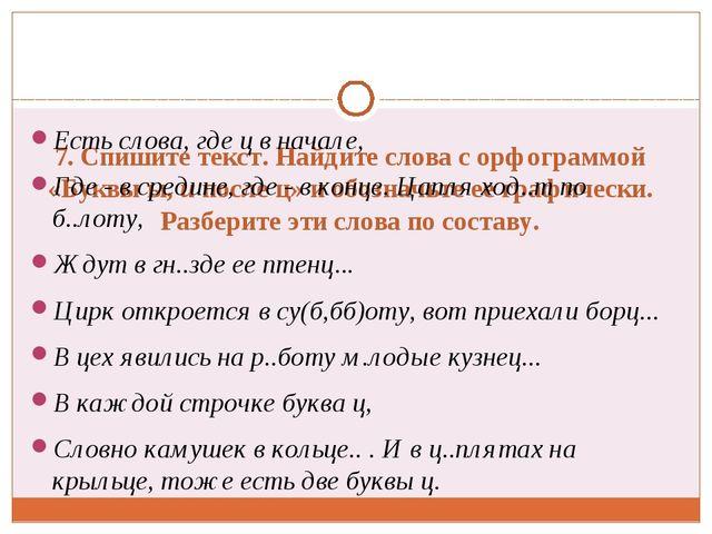 7. Спишите текст. Найдите слова с орфограммой «Буквы ы,ипосле ц» и обознач...