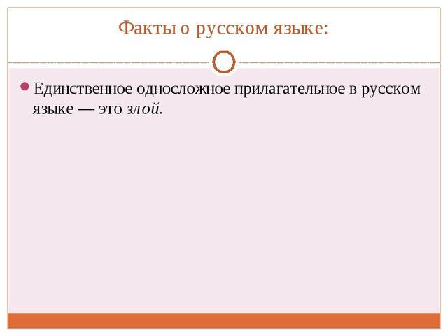 Факты о русском языке: Единственное односложное прилагательное врусском язык...