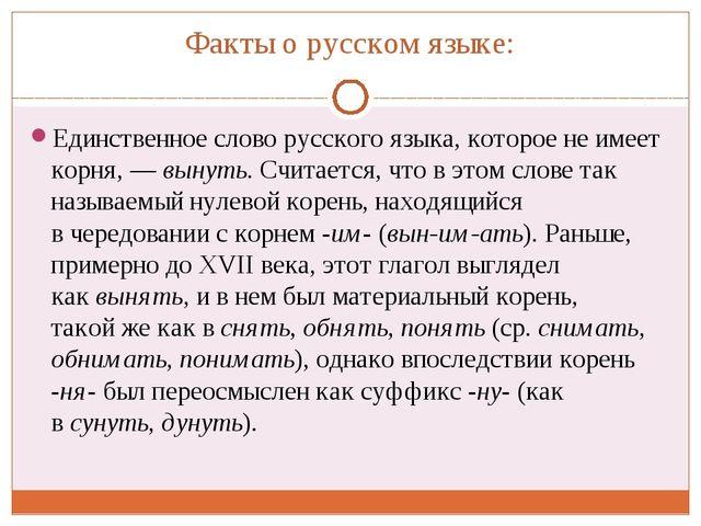 Факты о русском языке: Единственное слово русского языка, которое неимеет ко...