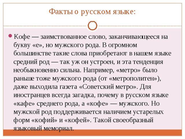 Факты о русском языке: Кофе — заимствованное слово, заканчивающееся на букву...