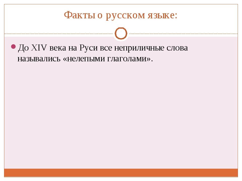 Факты о русском языке: ДоXIV века наРуси все неприличные слова назывались «...
