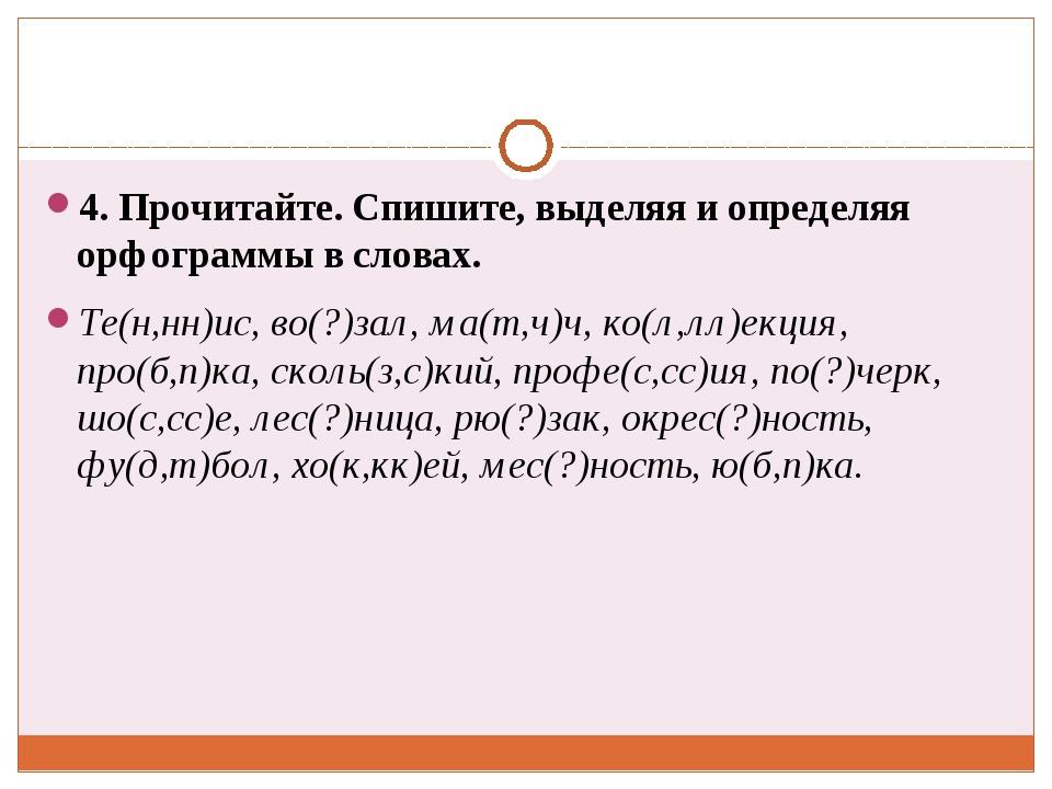 4. Прочитайте. Спишите, выделяя и определяя орфограммы в словах. Те(н,нн)ис,...