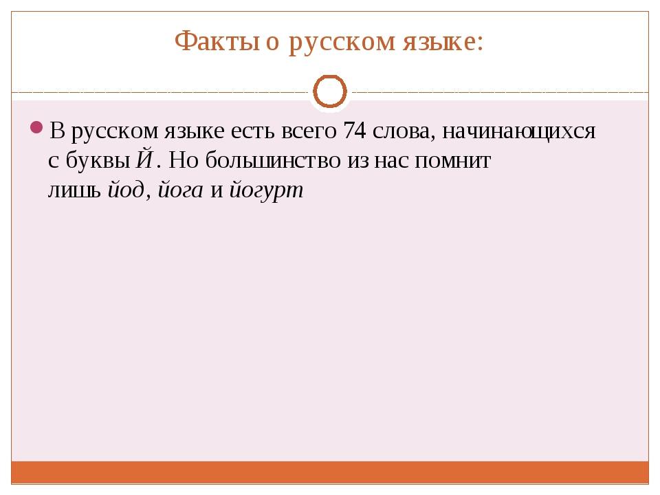 Факты о русском языке: Врусском языке есть всего 74слова, начинающихся сбу...