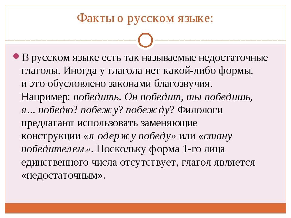 Факты о русском языке: Врусском языке есть так называемые недостаточные глаг...