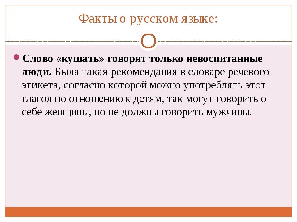 Факты о русском языке: Слово «кушать» говорят только невоспитанные люди. Была...