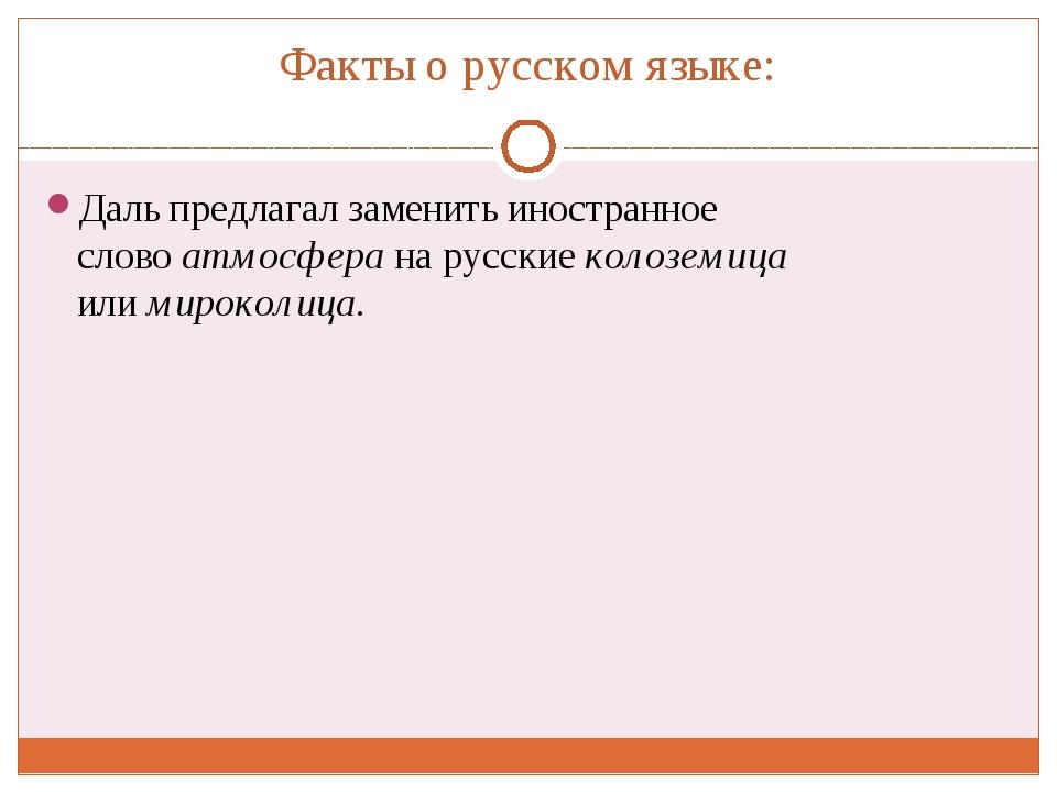 Факты о русском языке: Даль предлагал заменить иностранное словоатмосферана...