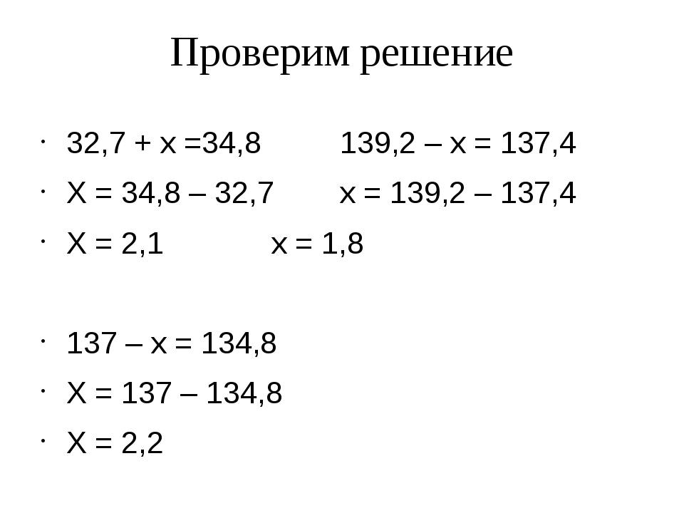 Проверим решение 32,7 + х =34,8 139,2 – х = 137,4 Х = 34,8 – 32,7х = 139...