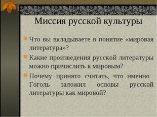 Миссия русской культуры Что вы вкладываете в понятие «мировая литература»? Ка