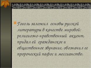 Гоголь заложил основы русской литературы в качестве мировой: религиозно-нравс