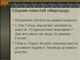 Сборник повестей «Миргород» Письменно ответьте на данные вопросы: 1. Как Гого