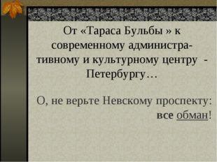 От «Тараса Бульбы » к современному администра- тивному и культурному центру -