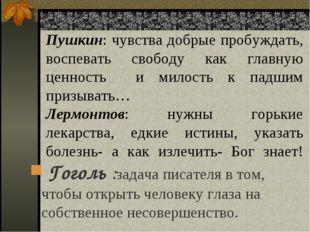 Пушкин: чувства добрые пробуждать, воспевать свободу как главную ценность и м