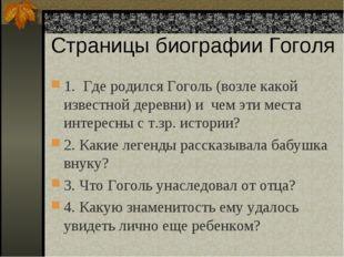 Страницы биографии Гоголя 1. Где родился Гоголь (возле какой известной деревн
