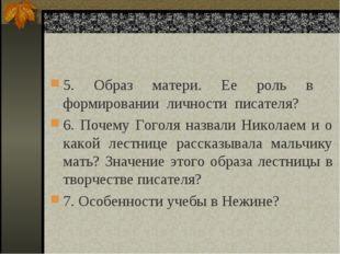 5. Образ матери. Ее роль в формировании личности писателя? 6. Почему Гоголя н