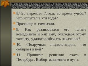 8.Что пережил Гоголь во время учебы? Что испытал в эти годы? Прозвища в гимна