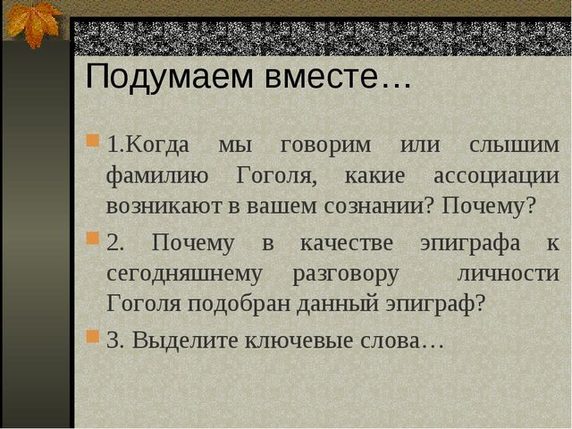 Подумаем вместе… 1.Когда мы говорим или слышим фамилию Гоголя, какие ассоциац...