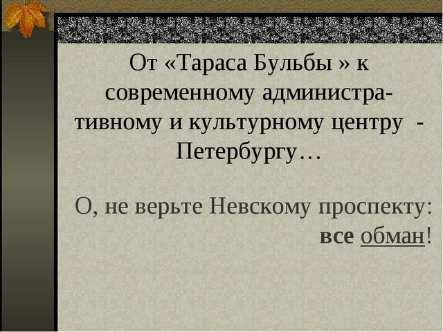 От «Тараса Бульбы » к современному администра- тивному и культурному центру -...