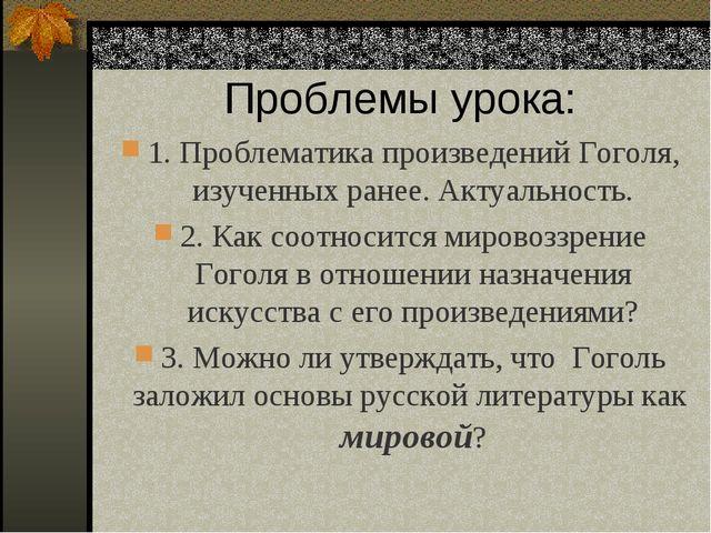 Проблемы урока: 1. Проблематика произведений Гоголя, изученных ранее. Актуаль...