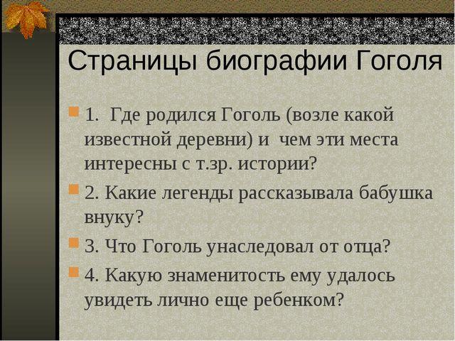 Страницы биографии Гоголя 1. Где родился Гоголь (возле какой известной деревн...