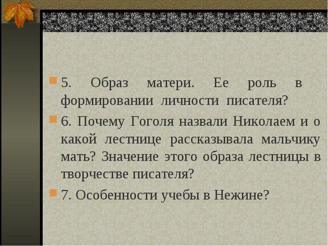 5. Образ матери. Ее роль в формировании личности писателя? 6. Почему Гоголя н...