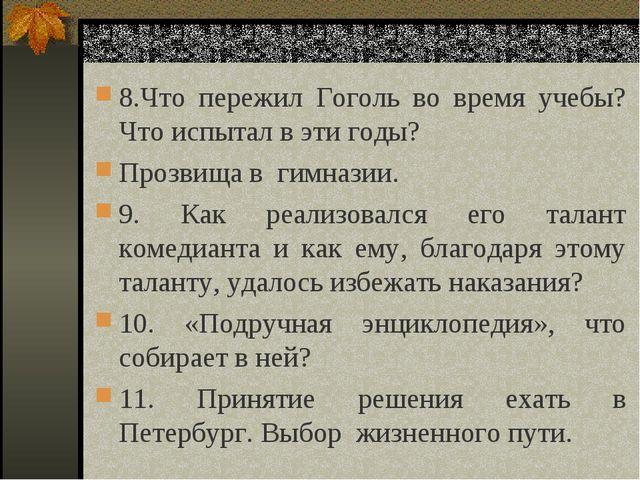 8.Что пережил Гоголь во время учебы? Что испытал в эти годы? Прозвища в гимна...