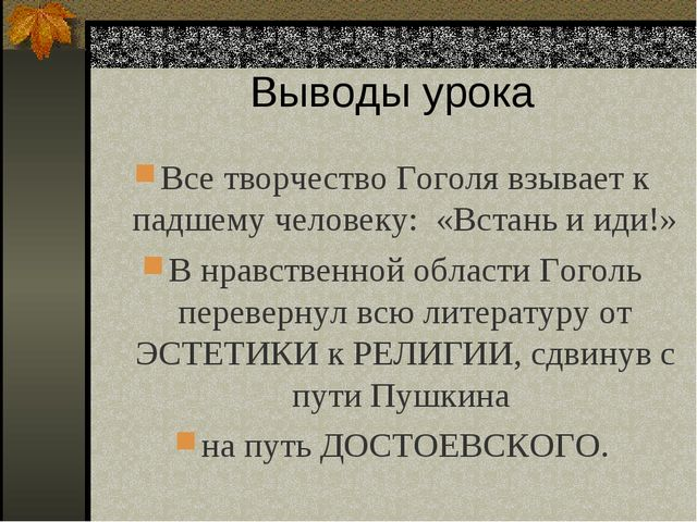Выводы урока Все творчество Гоголя взывает к падшему человеку: «Встань и иди!...