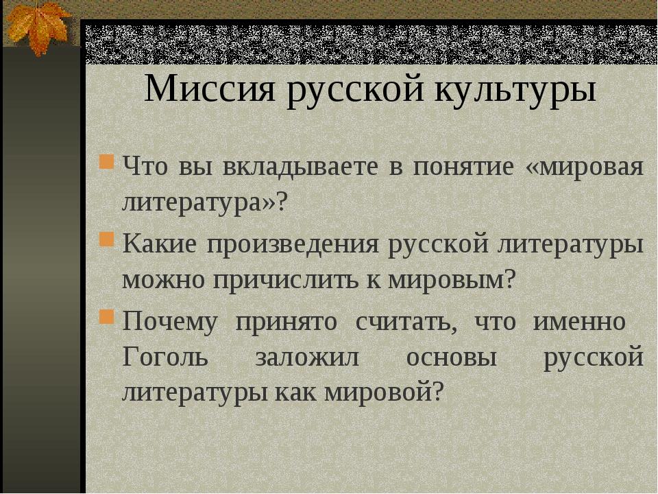 Миссия русской культуры Что вы вкладываете в понятие «мировая литература»? Ка...