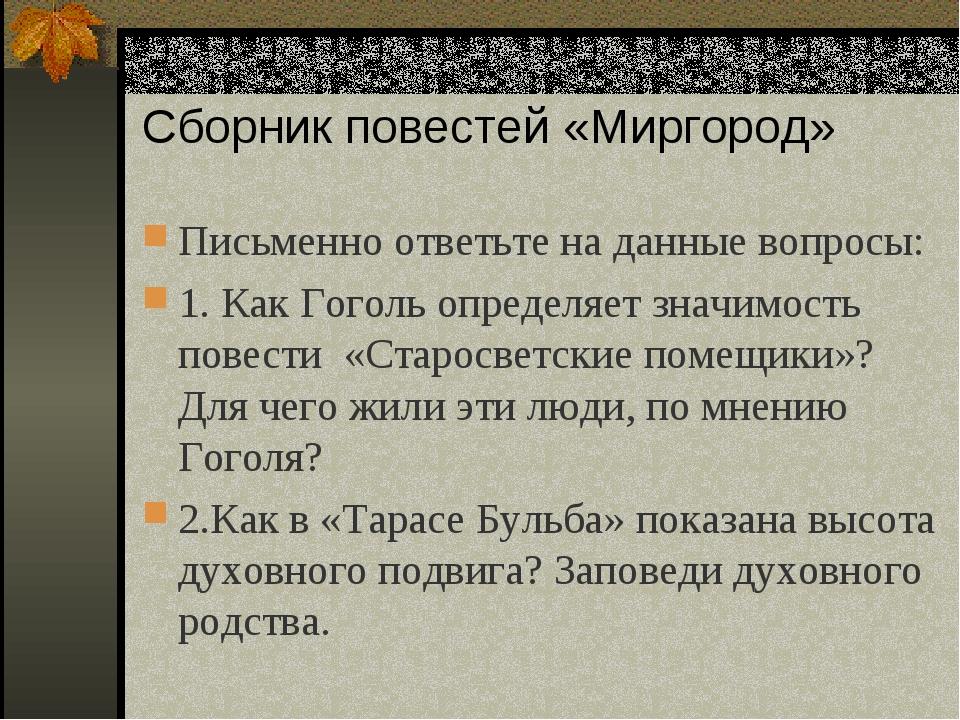 Сборник повестей «Миргород» Письменно ответьте на данные вопросы: 1. Как Гого...